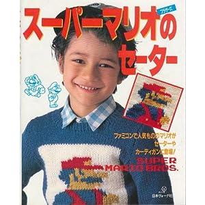 スーパーマリオブラザーズのセーター