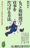 もっと短時間で仕事を片づける方法 (KAWADE夢新書)