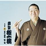 柳家権太楼 名演集5 短命/井戸の茶碗