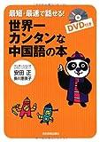 最短・最速で話せる 世界一カンタンな中国語の本〈DVD付き〉