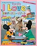 アイ ラブ 東京ディズニーリゾート 2014 (My Tokyo Disney Resort)