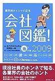 会社図鑑! 2009 地の巻―業界別カイシャの正体