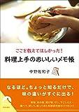 ここを教えてほしかった!料理上手のおいしいメモ帳 (青春文庫)