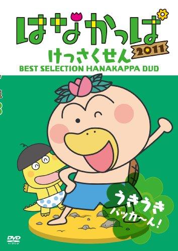はなかっぱ2011 けっさくせん うきうき パッカ~ん! [DVD]