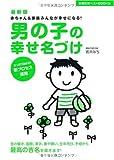 最新版 男の子の幸せ名づけ—赤ちゃん&家族みんなが幸せになる! (主婦の友ベストBOOKS)