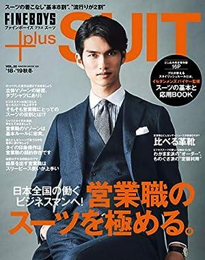 FINEBOYS+plus SUIT vol.30 [営業職のスーツを極める。]