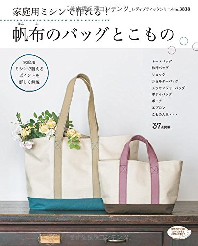 家庭用ミシンで作れる! 帆布のバッグとこもの (レディブティックシリーズno.3838)