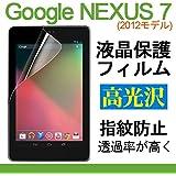 Google Nexus7(2012モデル)用液晶保護フィルム 高光沢防指紋