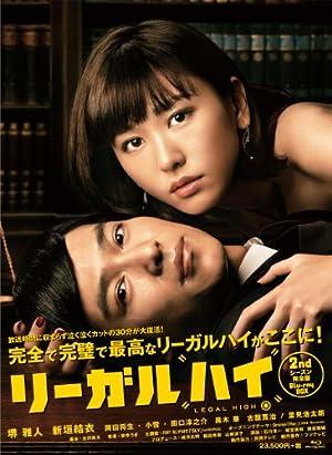 リーガルハイ 2ndシーズン 完全版 Blu-ray BOX