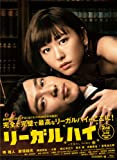 【Amazon.co.jp限定】リーガルハイ 完全版 Blu-ray BOX(コースターセット付)