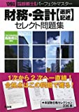 財務・会計「選択/記述」セレクト問題集〈'09年版〉 (中小企業診断士試験パーフェクトマスター)