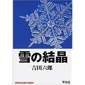 雪の結晶 (ポストカードブック)