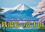 銭湯絵の富士山 2016カレンダー