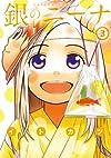 銀のニーナ(3) (アクションコミックス)