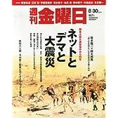 週刊 金曜日 2013年 8/30号 [雑誌]