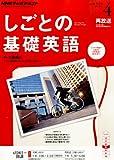 NHK テレビ しごとの基礎英語 2014年 04月号 [雑誌]
