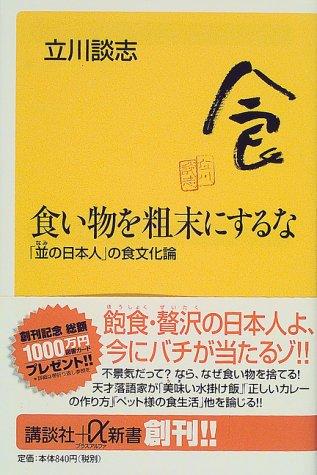 食い物を粗末にするな―「並の日本人」の食文化論 (講談社プラスアルファ新書)