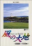 風の大地 (13) (ビッグコミックス)