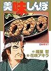 美味しんぼ 第30巻 1991-05発売