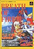 ブレスオブファイアIII必勝攻略法 (プレイステーション完璧攻略シリーズ (62))