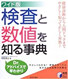 ワイド版 検査と数値を知る事典―健康診断から人間ドックまでやさしく知って正しく対処! (実用BEST BOOKS)