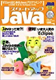 スタートアップJava—ゼロからはじめるJavaプログラミング(J2SE 5.0 & Eclipse 3.0)