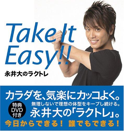 Take It Easy!!—永井大のラクトレ