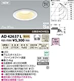 KOIZUMI(コイズミ照明) 【工事必要】 LEDダウンライト 防雨・防湿型・埋込穴φ75 【白熱球40W相当】 電球色:AD42637L