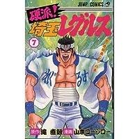 硬派!!埼玉レグルス 7 (ジャンプコミックス)