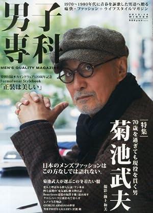 男子専科(Ranzuki 2013年12月号増刊) [雑誌] (日本語) 雑誌