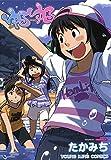 ゆるゆる(1) (ヤングキングコミックス)