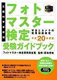 フォトマスター検定受験ガイドブック〈平成20年度版〉