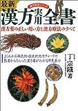 最新 漢方実用全書—漢方薬の正しい用い方と漢方療法のすべて (漢方医学シリーズ)