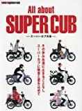 All about SUPER CUB ~ スーパーカブ大全 (モーターマガジンムック)