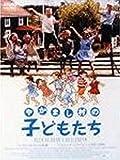 やかまし村の子どもたち [DVD]