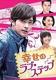 幸せのラブ・ステップ DVD-BOX3
