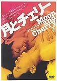 月とチェリー【ラブコレクションシリーズ】[DVD]