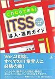 これならできる!ITSS導入・運用ガイド―ITスキル標準
