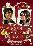 阪急電車 片道15分の奇跡 征志とユキの物語 [DVD]