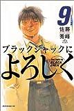 ブラックジャックによろしく (9)