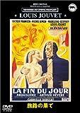旅路の果て [DVD] 北野義則ヨーロッパ映画ソムリエ・ 戦後~1948年ヨーロッパ映画BEST10