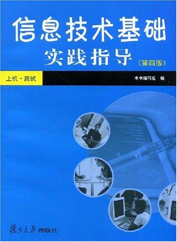 信息技术基础实践指导(第4版)图片