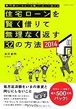 住宅ローンを賢く借りて無理なく返す32の方法2014 (エクスナレッジムック)