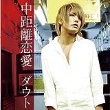 中距離恋愛(初回限定盤A)(東京盤)(DVD付)