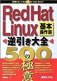 RedHatLinux逆引き大全500の極意 基本操作編