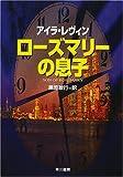 ローズマリーの息子 (ハヤカワ文庫NV)