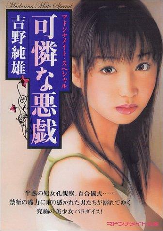[吉野純雄] 可憐な悪戯―マドンナメイト・スペシャル