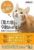 書店をぶらぶらしていて気になった本/ネコの気持ちは「見た目」で9割わかる!