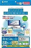 SANWA SUPPLY JP-MC10EY インクジェット名刺カード(エコノミー・クリーム)