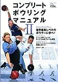 コンプリートボウリングマニュアル 2 (B・B MOOK 700 スポーツシリーズ NO. 571)